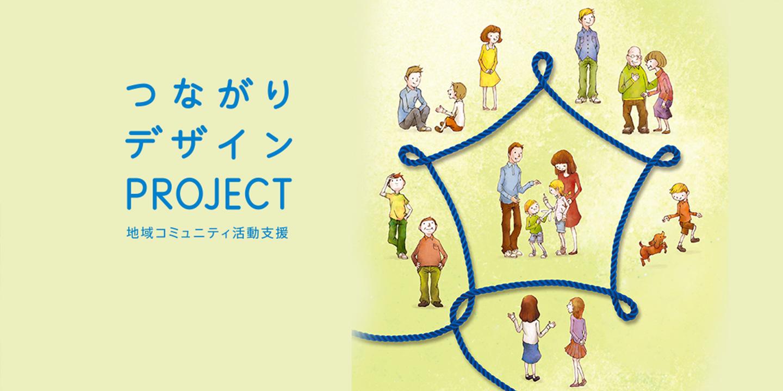 つながりデザインプロジェクト|CSR|株式会社マリモ