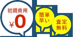 初期費用0円!簡単早い!査定無料!