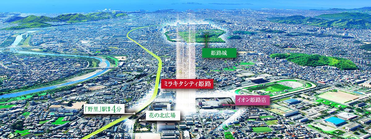 兵庫県姫路市 ミラキタシティ姫...
